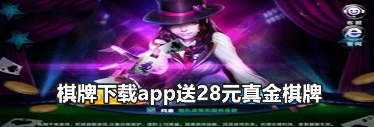 棋牌下载app送28元真金棋牌