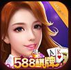 588棋牌app手机版