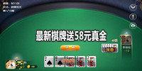 最新棋牌送58元真金