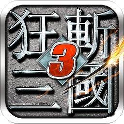 狂斩三国3正版