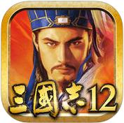 三国志12汉化版