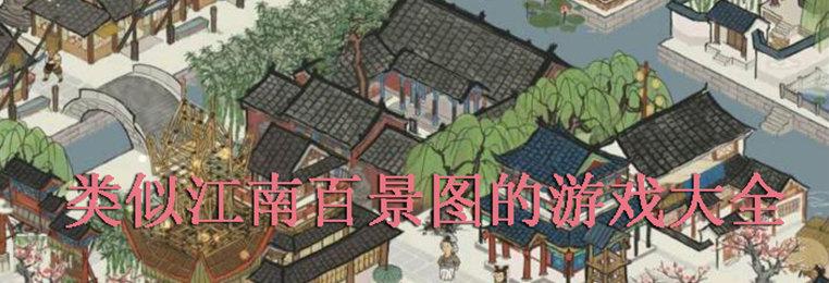 类似江南百景图的游戏-类似江南百景图的游戏大全-类似江南百景图的游戏下载
