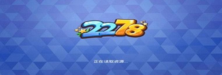 2278棋牌版本系列合集
