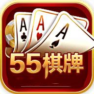 55棋牌电子游戏官方版