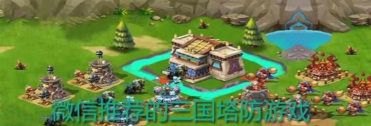 微信推荐的三国塔防游戏