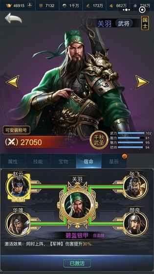 最强王者三国最新版