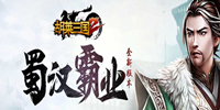 胡莱三国2版本大全