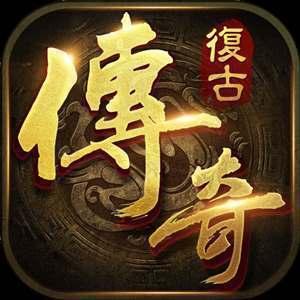 复古传奇180官网版