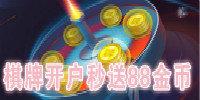 棋牌开户秒送88金币