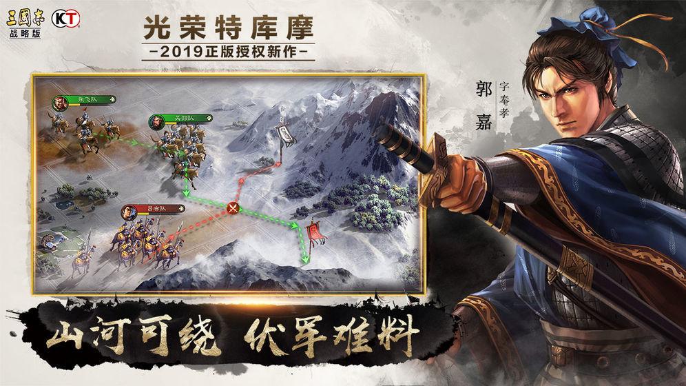 三国志战略版s5赛季版