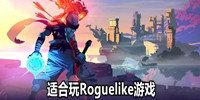 适合玩Roguelike游戏