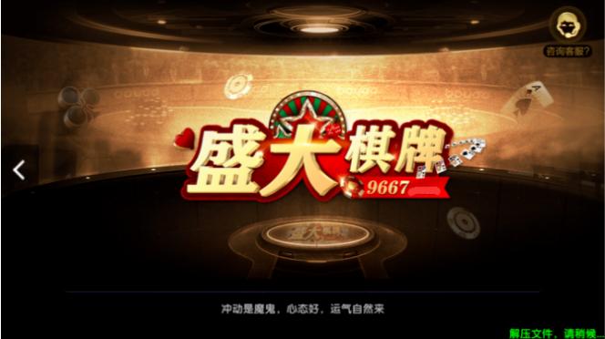 盛大棋牌旧版2019