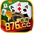 876cc棋牌app安卓版