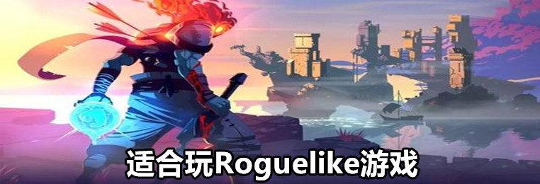 适合玩Roguelike游戏推荐-适合玩Roguelike游戏排行-2020手机上好玩的Roguelike游戏合集