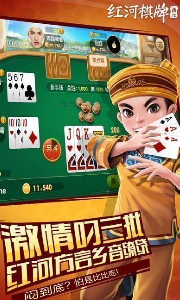 西元红河棋牌2019版