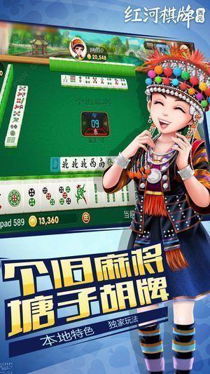 西元红河棋牌2020