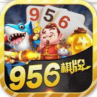 956棋牌游戏大厅