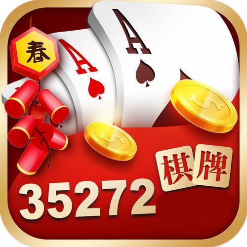 35272cc棋牌官方版