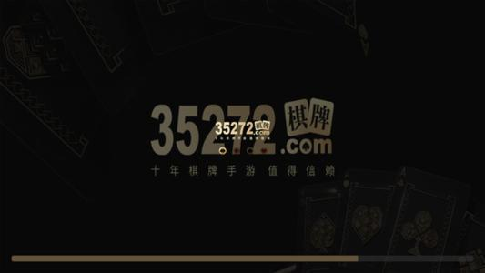 35272cc棋牌2020