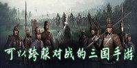 可以跨服对战的三国手游合集-跨服对战的三国题材游戏大全