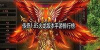 传奇1.85火龙版本手游排行榜-1.85版本火龙传奇手游合集