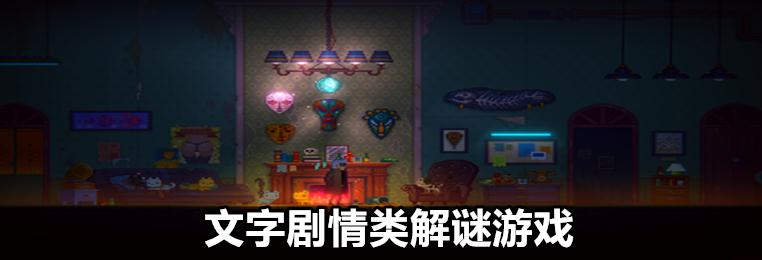 文字剧情类解谜游戏推荐-好玩的文字剧情类解谜游戏合集