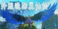 升级送羽翼的仙侠游戏