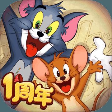 猫和老鼠七夕活动定制版