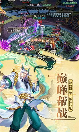 莽荒纪2官网版