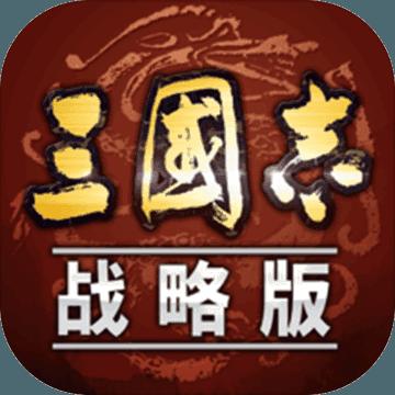 灵犀三国志战略版