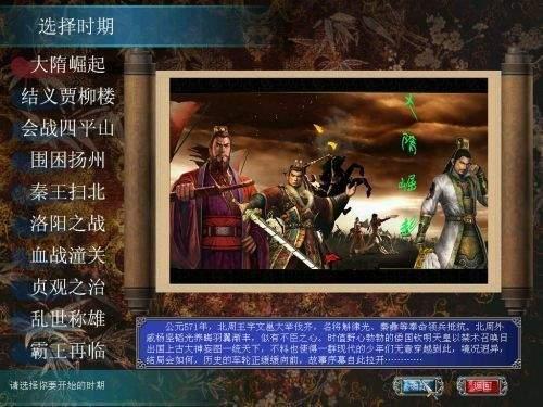 三国群英传7中文单机版