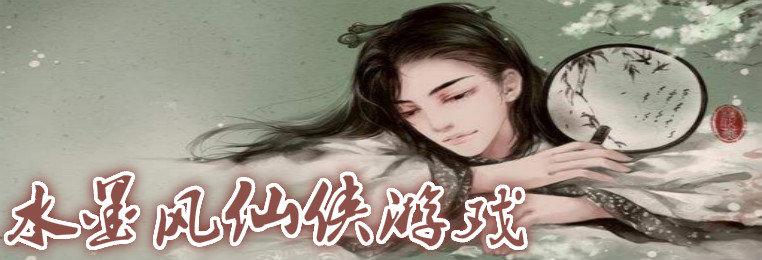 水墨风仙侠游戏下载-水墨风仙侠游戏大全-水墨风格的仙侠游戏合集