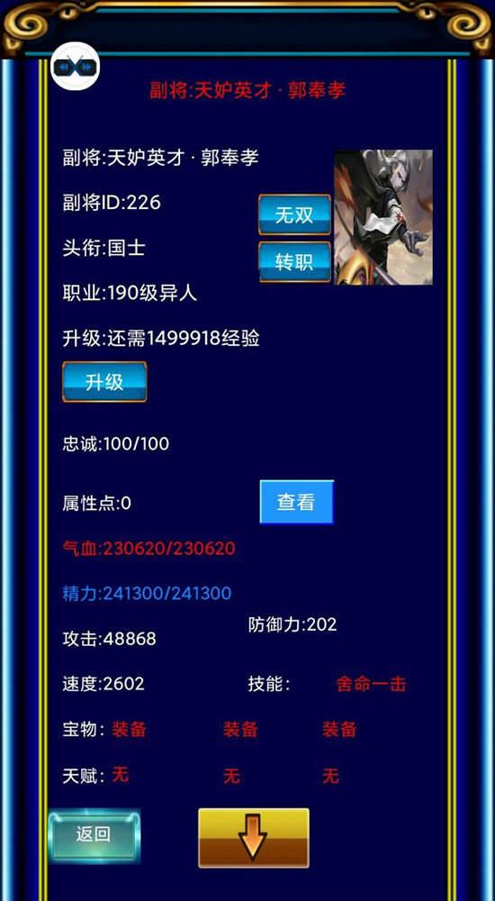幻想三国OL汉风官网最新版