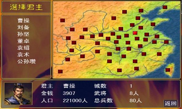 三国群英传2完整中文版
