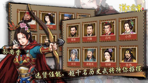 三国志汉末霸业中文免费版