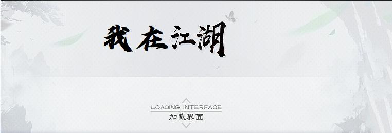 我在江湖手游大全-我在江湖个版本游戏合集-我在江湖系列仙侠游戏