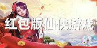 红包版仙侠游戏下载-红包版仙侠游戏大全-升级领红包的仙侠游戏合集