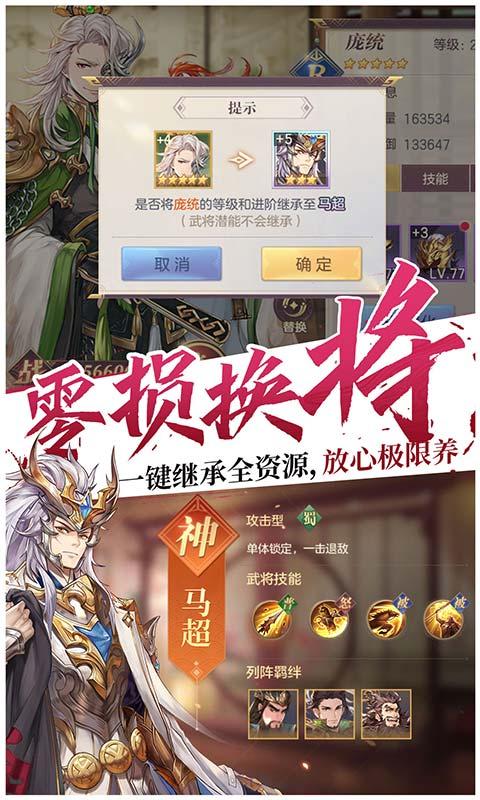 三国志幻想大陆送40连抽版