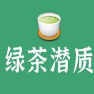 你有绿茶的潜质吗
