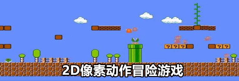 2D像素动作冒险游戏