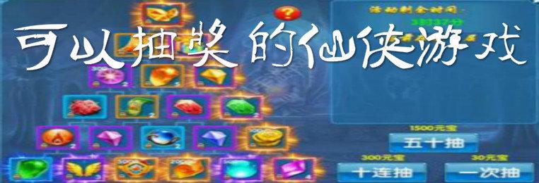 仙侠武侠抽奖系统手游下载-可以上线抽奖的仙侠武侠游戏大全