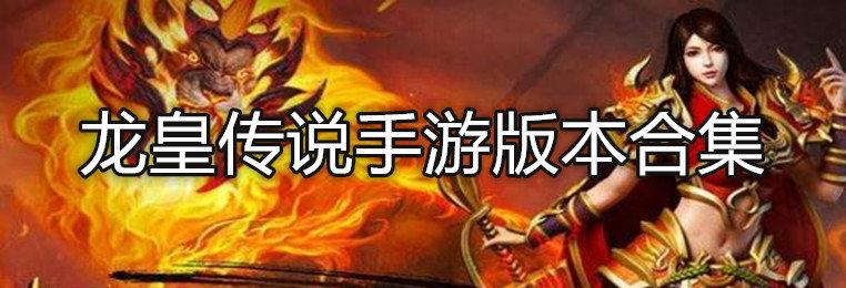 龙皇传说手游下载-龙皇传说手游版本合集-龙皇传说手游所有版本大全