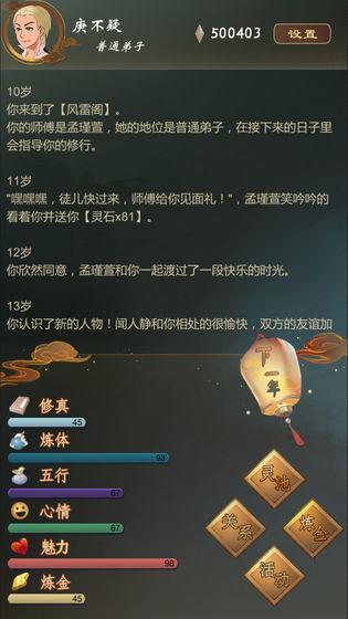 仙之炼金术师不减反增版