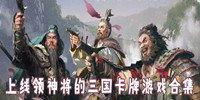 上线领神将的三国卡牌游戏合集-登录领神将的三国卡牌游戏下载