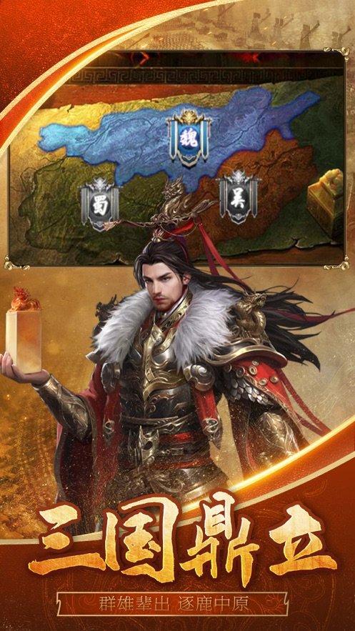 乱世三国皇权争霸