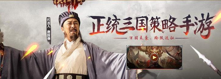 唐国强代言的三国游戏大全-由唐国强代言的三国手游推荐