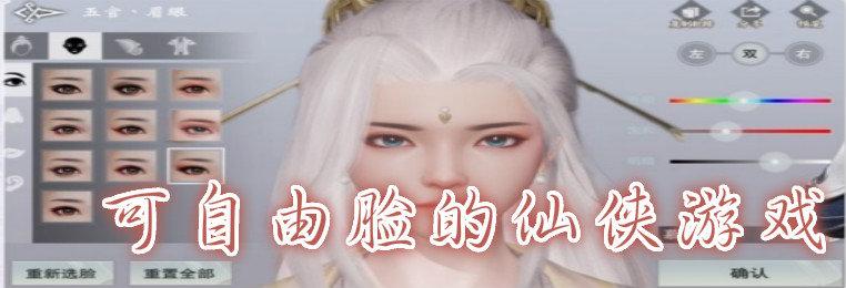 可自由捏脸的仙侠游戏大全-画面精致且支持自己捏脸的仙侠手游合集