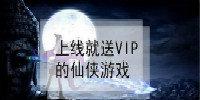 在线送vip的仙侠游戏