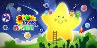 类似消灭星星的游戏推荐-2020类似消灭星星的游戏合集