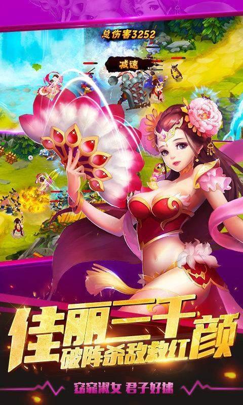 塔防三国志3d官网版